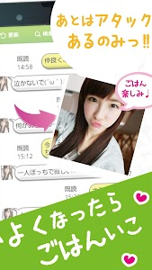 出会いはモコモコ~登録無料のチャットSNS・出合いアプリ screenshot 3