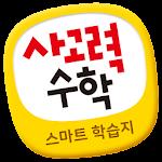기탄사고력수학 스마트 학습지 Icon