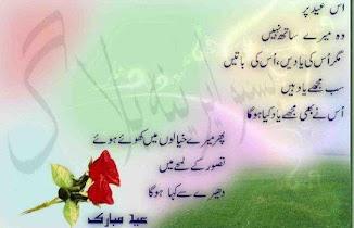 New Urdu Poetry - screenshot thumbnail 11
