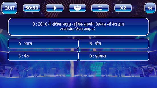 Crorepati in Hindi 2018 : General knowledge Quiz - náhled