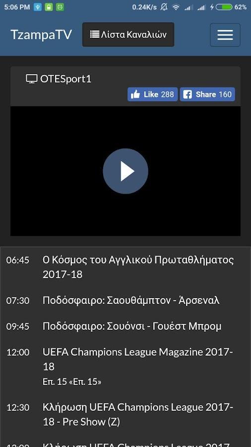 TzampaTV - στιγμιότυπο οθόνης