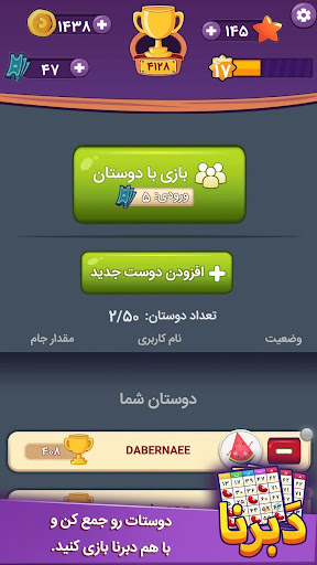Daberna Online u062fu0628u0631u0646u0627 (u0622u0646u0644u0627u06ccu0646) filehippodl screenshot 13
