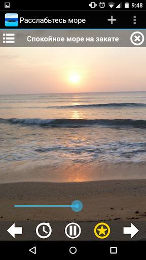 Расслабьтесь: море скачать на планшет Андроид