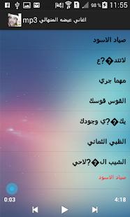 Download أغاني عيضه المنهالي MP3 For PC Windows and Mac apk screenshot 2