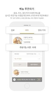 스타벅스 screenshot 03