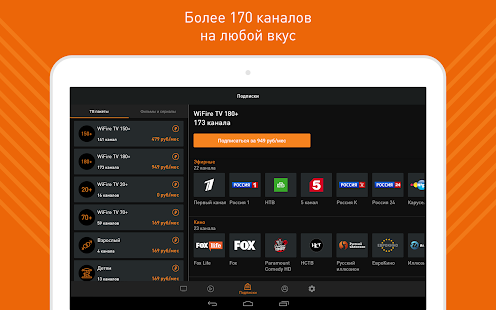 Wifire TV - ТВ, кино и сериалы- screenshot thumbnail