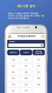 하이라이브러리(Hi-Library) screenshot 1