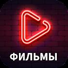 Фильмы HD - Кино онлайн кинофильмы бесплатно
