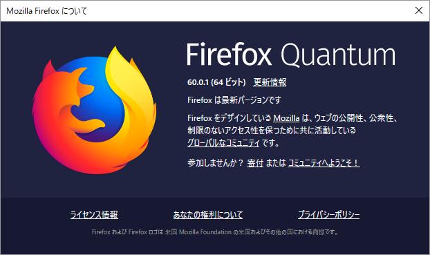 Firefox60.0.1版 多少重いのはWindows10のBuildup失敗か