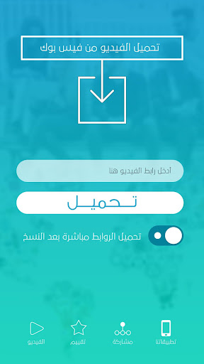 Video downloader For Facebook 1.0 screenshots 1