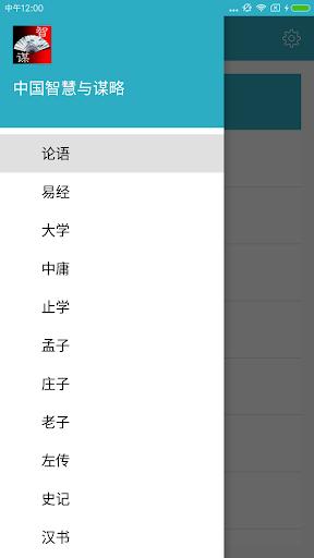 中国智慧与谋略(简繁版)