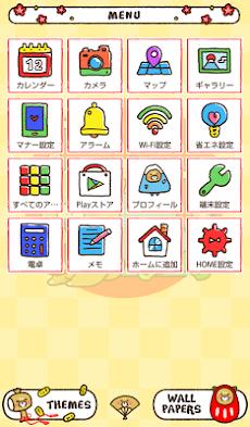 新年壁紙アイコン かわいい柴犬のお正月 無料 Androidアプリ Applion