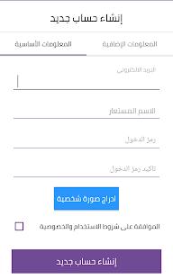 Download شبابيك For PC Windows and Mac apk screenshot 4