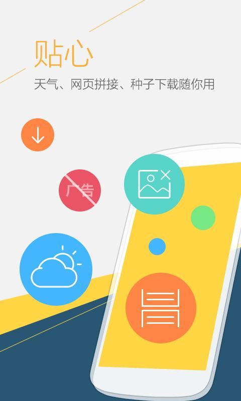 UC浏览器 - screenshot