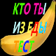 Кто ты из Еды Тест Download for PC Windows 10/8/7