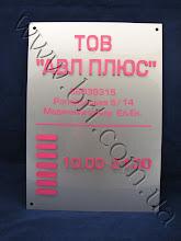 Photo: Рельефная табличка для медицинского центра Эл.Эн., компания АВЛ Плюс: серебристый акрил, буквы из прозрачного акрила, оклееные розовой пленкой