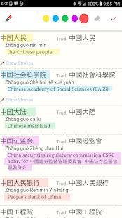 Panda Chinese Dictionary - náhled