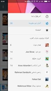 يوتيوبرز شباب & صبايا العرب - náhled