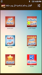اقوال وحكم اسلامية for PC-Windows 7,8,10 and Mac apk screenshot 5