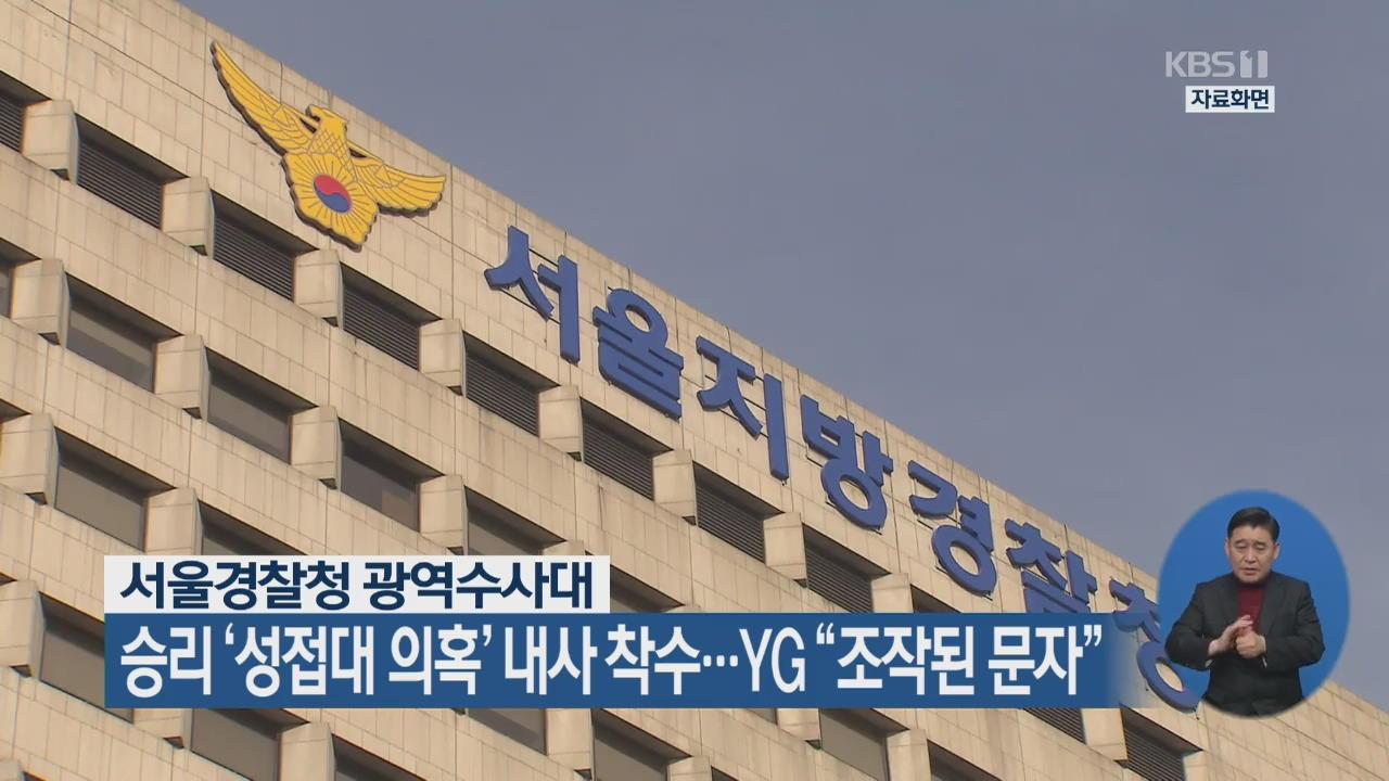 seungri reporter yg lie 2