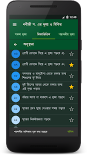 নবীজীর দুআ - Bangla Dua - náhled