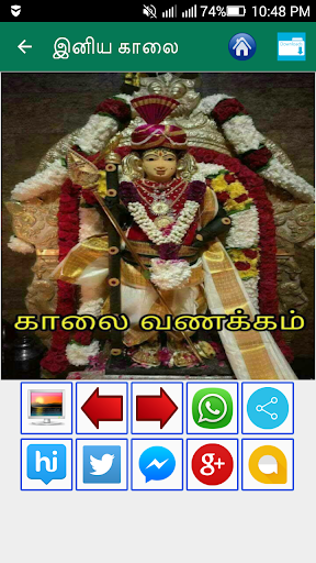 Tamil Morning, Night Images 2.0 screenshots 4