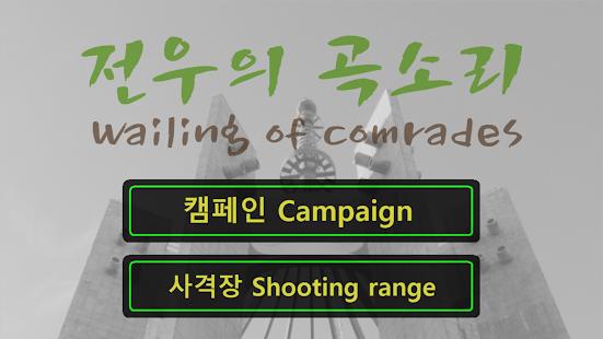 Wailing of comrades : Korean War - náhled