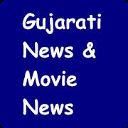 Gujarati News & Movie News