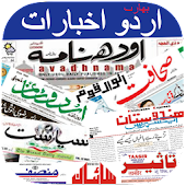All Urdu Newspapers India