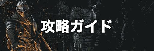 ダークソウル_攻略ガイド