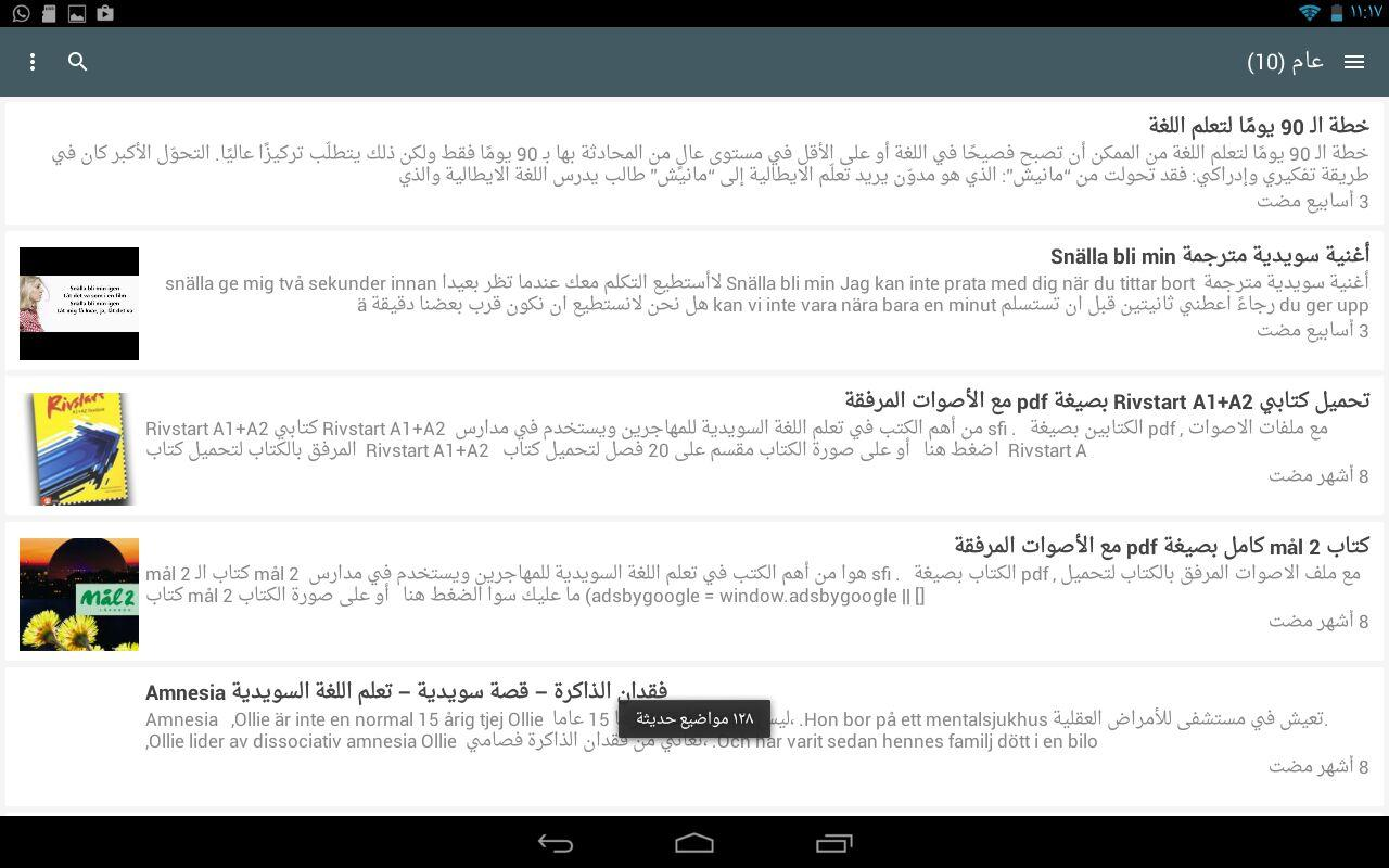‫تعو نحكي سويدي‬‎- screenshot