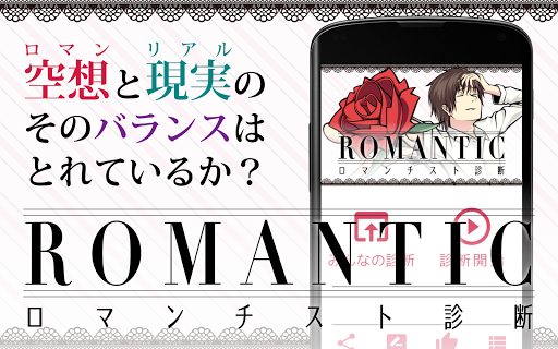 ロマンチスト診断