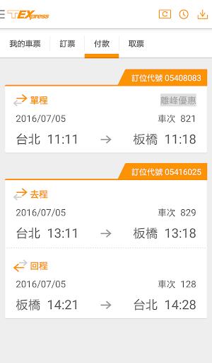 台灣高鐵 T Express行動購票服務 玩交通運輸App免費 玩APPs