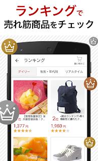 楽天市場 ショッピングアプリ いつでも毎日ポイント7倍! screenshot 02