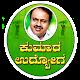 Kumara Udyoga - ಕುಮಾರ ಉದ್ಯೋಗ । ಕರ್ನಾಟಕದ ಯುವಕರಿಗೆ (app)