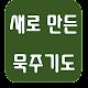 새로만든 묵주기도 - 성당, 카톨릭, 천주교, 기도문, 마리아, 예수 Download for PC Windows 10/8/7