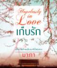 Hopelessly in love เก็บรัก – มาภา