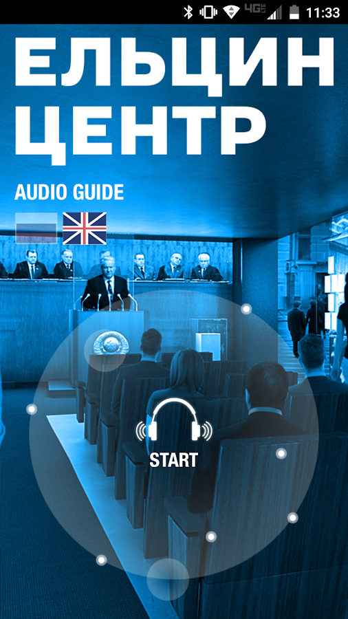 Yeltsin Audio Guide- screenshot