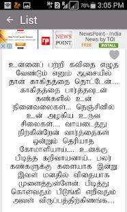 kadhal Kavithaigal(காதல் கவிதைகள்) screenshot