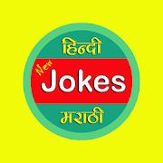 Hindi Jokes Latest