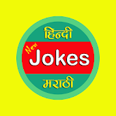 Hindi Jokes Latest