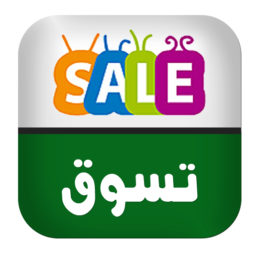 عروض تسوق السعودية file APK for Gaming PC/PS3/PS4 Smart TV