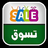 عروض تسوق السعودية file APK Free for PC, smart TV Download