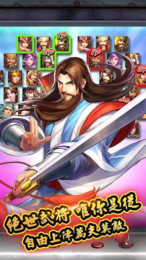 Screenshot for 三國戰紀 - 橫版街機熱血無雙競技 in Hong Kong Play Store