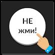 Белая кнопка: не советую нажимать на меня icon