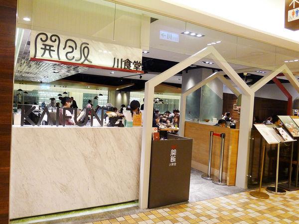 開飯川食堂市府店、流口水雞、豆酥鱈魚、鮮香麻辣正川味(台北) @frogmerry 青蛙梅莉