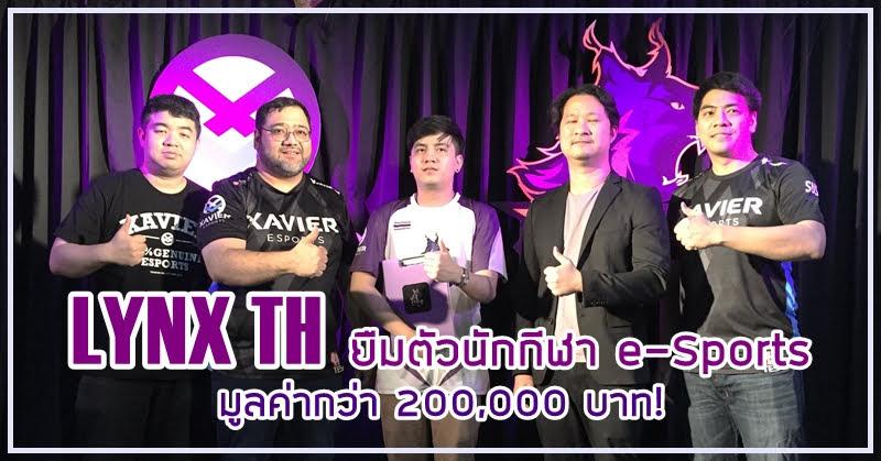 [e-Sports] LYNX TH แถลงข่าว ยืมตัวนักกีฬาครั้งแรกในไทย!