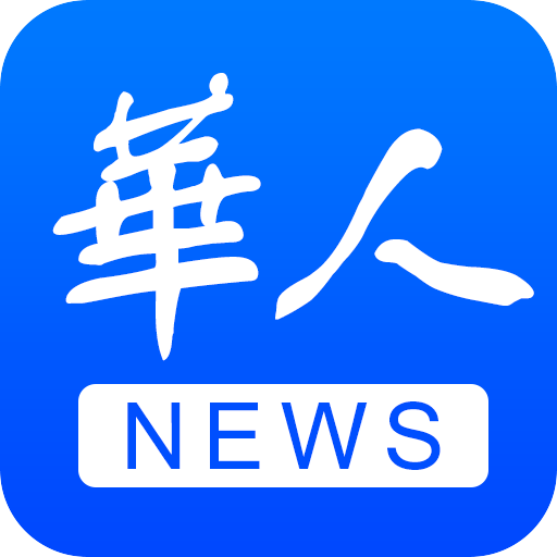 華人新聞-海外中國今日頭條,翻牆秘聞國際時政,港澳台軍事歷史 新聞 App LOGO-硬是要APP
