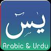Surah Yaseen - Urdu Recitation