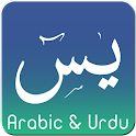 Surah Yaseen - Urdu Recitation icon